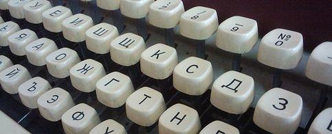 Foto: El Kremlin recupera la máquina de escribir como herramienta de inteligencia