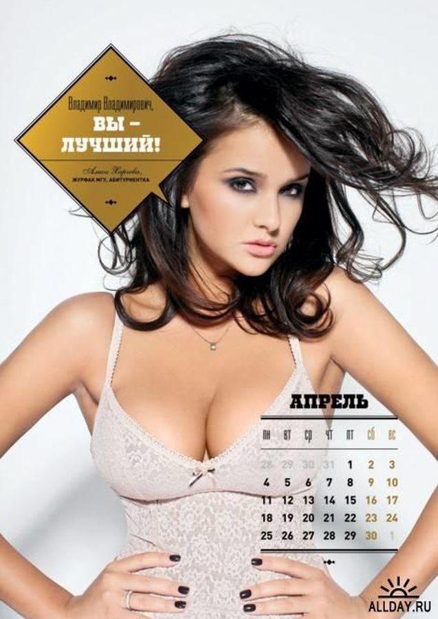 Calendarios mujeres desnudas pics 246