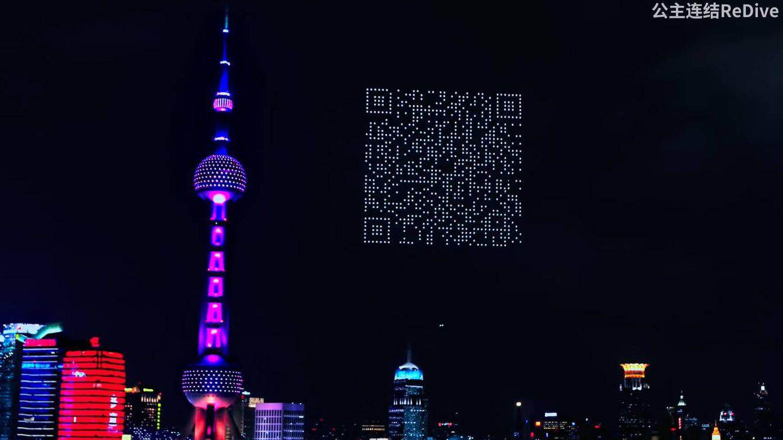 Un ejército de drones forma un código QR en televisión para descargar un videojuego