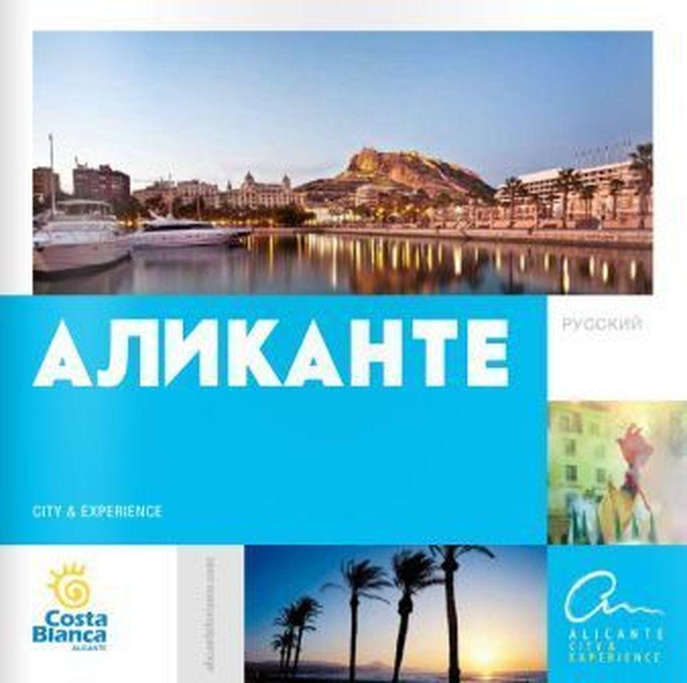 Promoción de Alicante en ruso