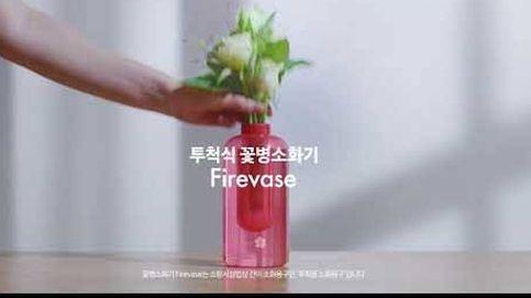 Samsung inventa un jarrón contra incendios