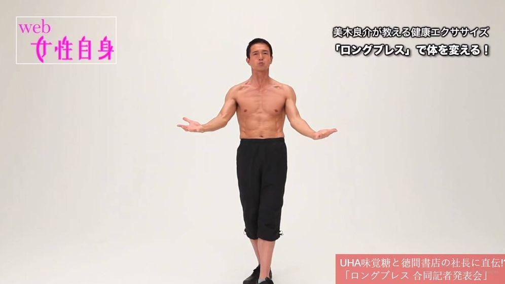 Foto: El actor Miki Ryôsuke efectuando el ejercicio. (Youtube)