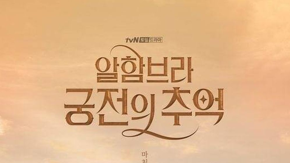 Foto: 'Recuerdos de la Alhambra', nueva serie surcoreana
