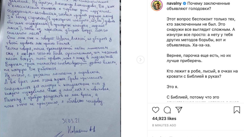 La carta escrita por Navalni en la que anuncia su huelga de hambre.