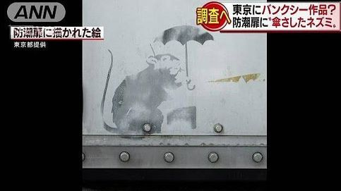 ¿Es esta la última obra de Banksy? Un ratón con paraguas aparece en Tokio