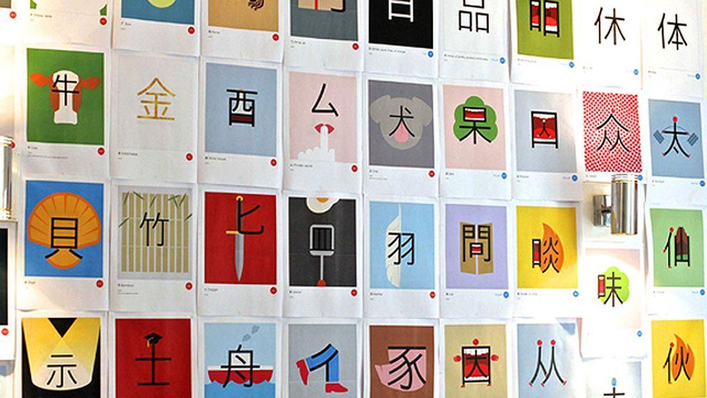 Esta página web promete enseñarte chino en diez minutos