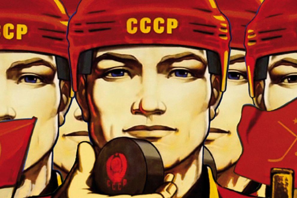 Foto: Poster de 'Red Army', de Gabe Polsky