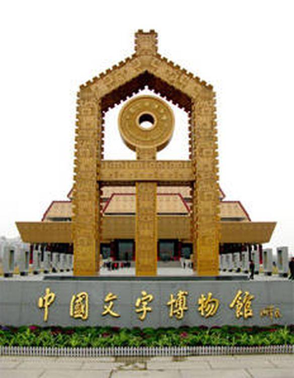 Entrada del museo. (Museo Nacional de Escritura China)